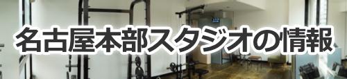 名古屋本部スタジオについて