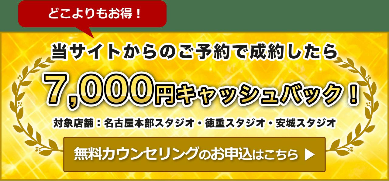 当サイトから予約すると7000円キャッシュバック